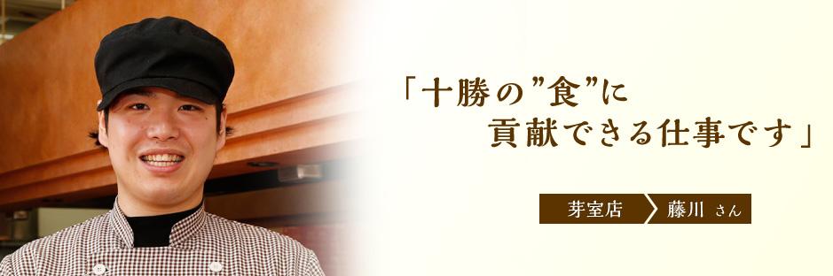 """十勝の""""食""""に貢献できる仕事です 芽室店 藤川さん"""