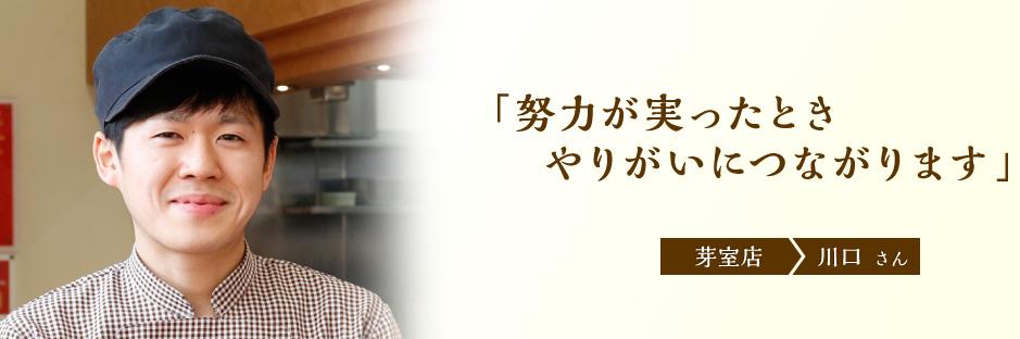 努力が実ったときやりがいにつながります 芽室店 川口さん