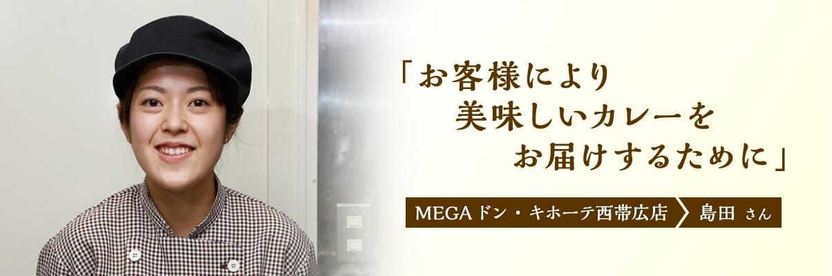 MEGAドン・キホーテ西帯広店 島田さん